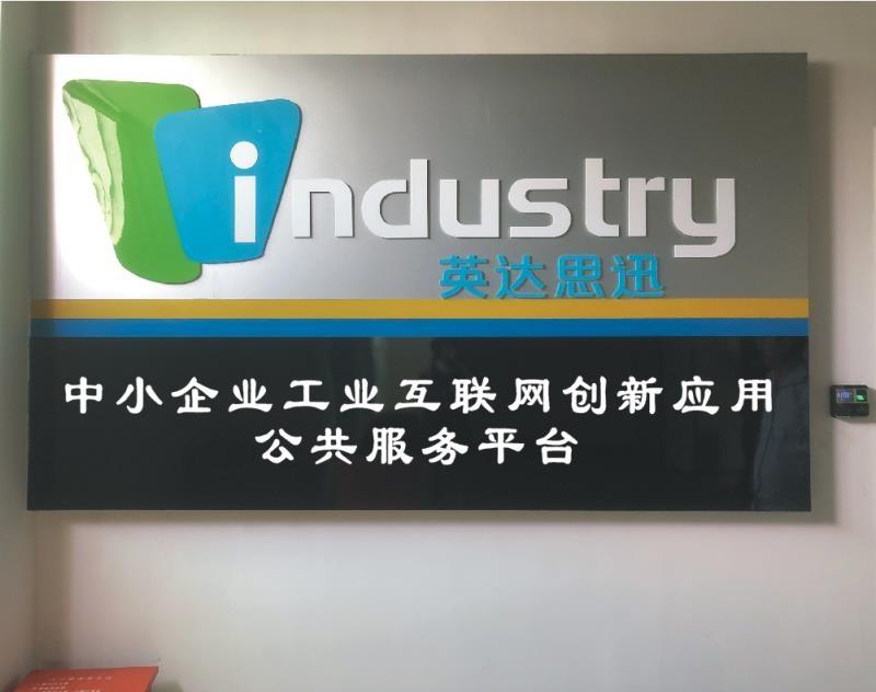 【喜讯】英达思迅被认定为市级工业和工业互联网类公共技术服务平台