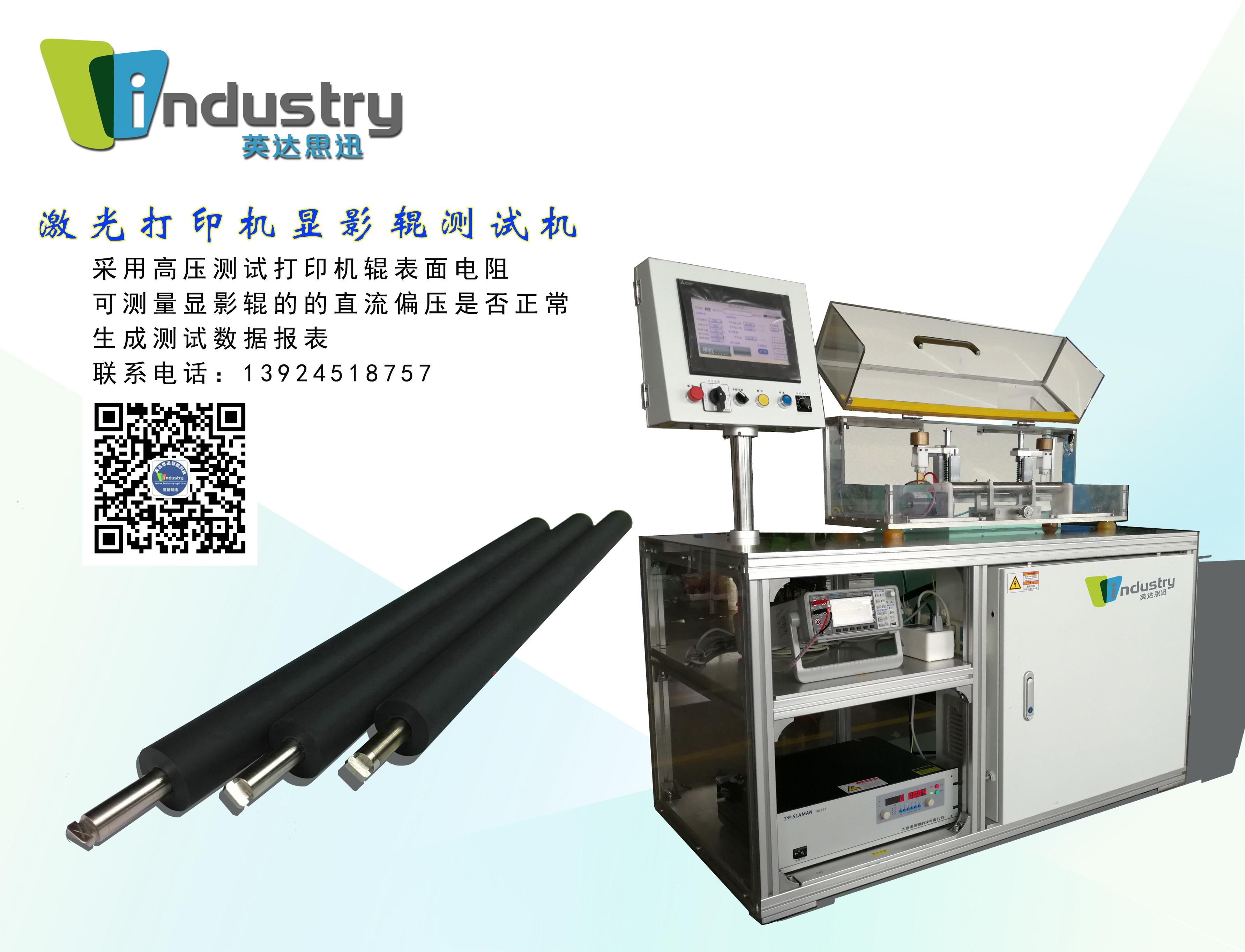 激光打印机显影辊检测设备